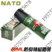 NATO女子防身喷雾 60ML铝制罐装 绿五星版【买二送一】