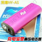 黑鹰A1充电宝电击器 黑鹰HY-A1充电宝电击器